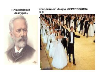 П.Чайковский «Мазурка» исполняют: домра ПЕРЕПЕЛКИНА О.В. концертмейстер МОРОЗ