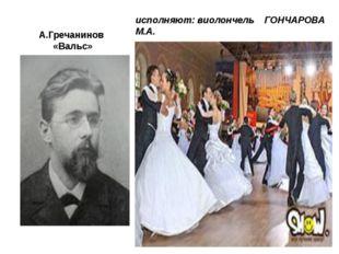 А.Гречанинов «Вальс» исполняют: виолончель ГОНЧАРОВА М.А. концертмейстер БОБО