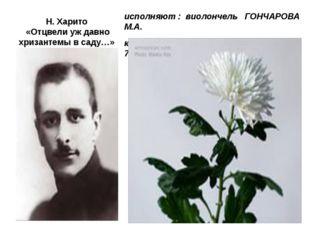Н. Харито «Отцвели уж давно хризантемы в саду…» исполняют : виолончель ГОНЧАР