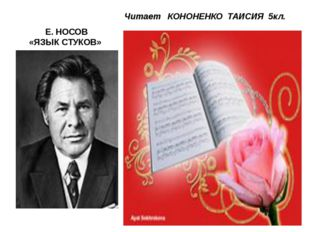 Е. НОСОВ «ЯЗЫК СТУКОВ» Читает КОНОНЕНКО ТАИСИЯ 5кл.