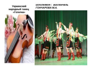 Украинский народный танец «Гогилка» исполняют : виолончель ГОНЧАРОВА М.А. кон