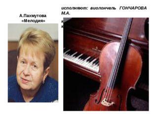 А.Пахмутова «Мелодия» исполняют: виолончель ГОНЧАРОВА М.А. концерт. ВИНОГРАДО