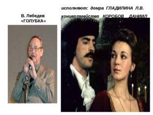 В. Лебедев «ГОЛУБКА» исполняют: домра ГЛАДИЛИНА Л.В. концертмейстер КОРОБОВ Д