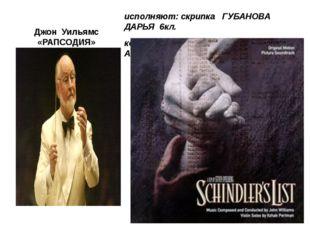 Джон Уильямс «РАПСОДИЯ» исполняют: скрипка ГУБАНОВА ДАРЬЯ 6кл. концертмейстер