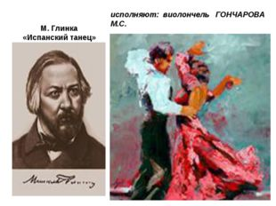 М. Глинка «Испанский танец» исполняют: виолончель ГОНЧАРОВА М.С. концертмейст