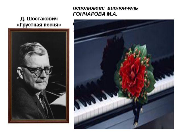 Д. Шостакович «Грустная песня» исполняют: виолончель ГОНЧАРОВА М.А. концертме...