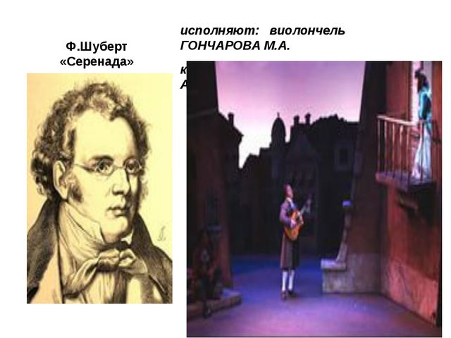 Ф.Шуберт «Серенада» исполняют: виолончель ГОНЧАРОВА М.А. концертмейстер САЗОН...