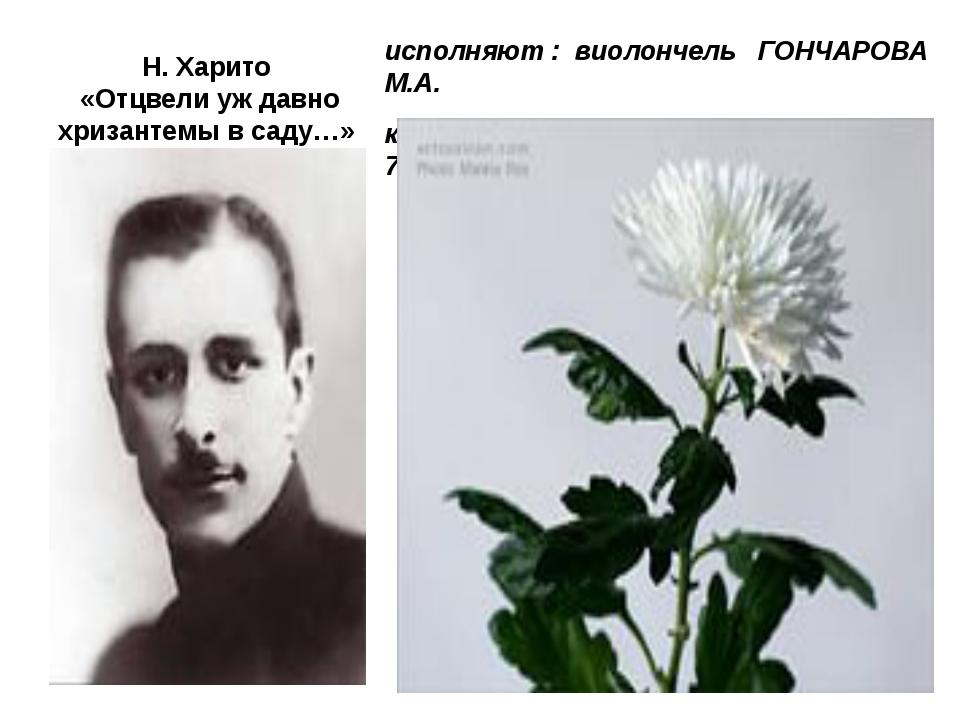 Н. Харито «Отцвели уж давно хризантемы в саду…» исполняют : виолончель ГОНЧАР...