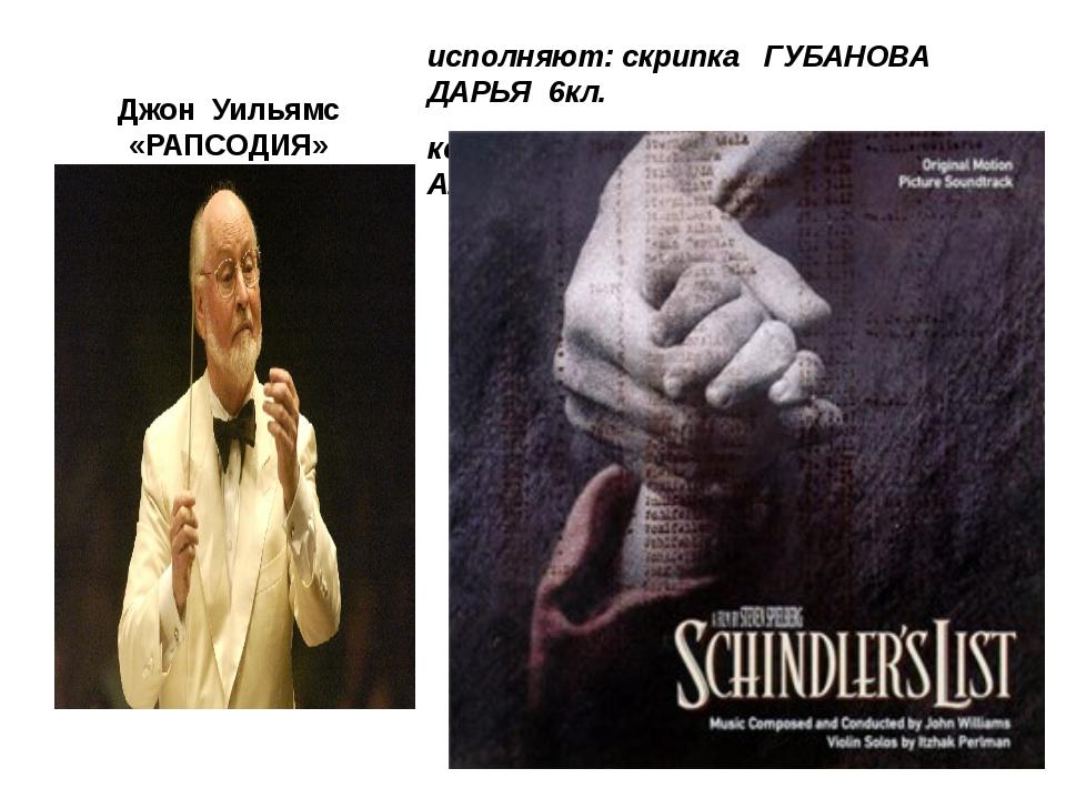 Джон Уильямс «РАПСОДИЯ» исполняют: скрипка ГУБАНОВА ДАРЬЯ 6кл. концертмейстер...