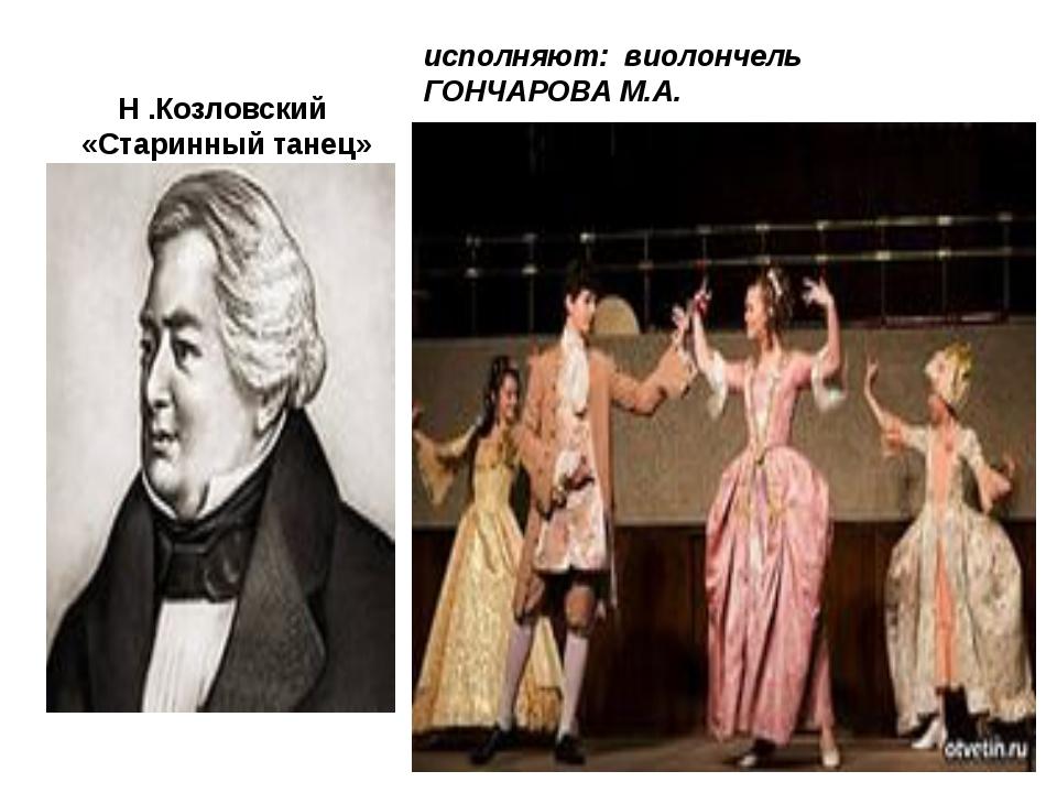 Н .Козловский «Старинный танец» исполняют: виолончель ГОНЧАРОВА М.А. концертм...