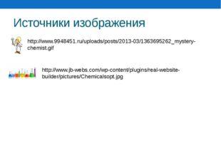 Источники изображения http://www.9948451.ru/uploads/posts/2013-03/1363695262_