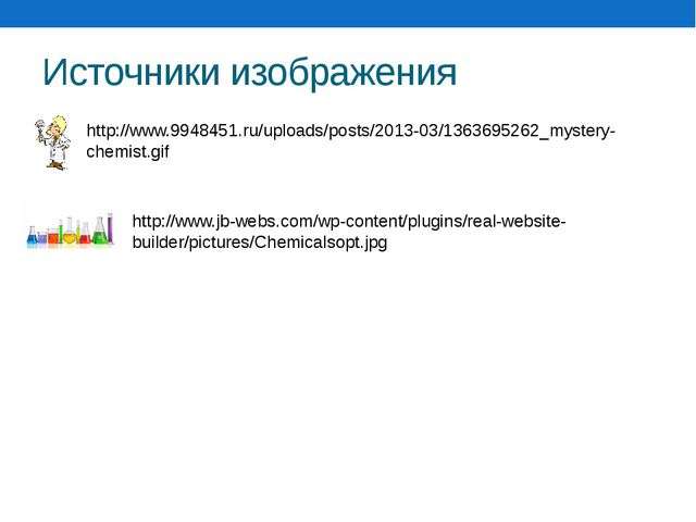Источники изображения http://www.9948451.ru/uploads/posts/2013-03/1363695262_...