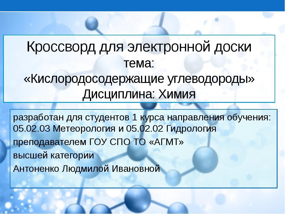 Кроссворд для электронной доски тема: «Кислородосодержащие углеводороды» Дисц...