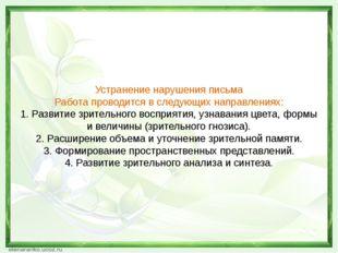 Устранение нарушения письма Работа проводится в следующих направлениях: 1. Ра
