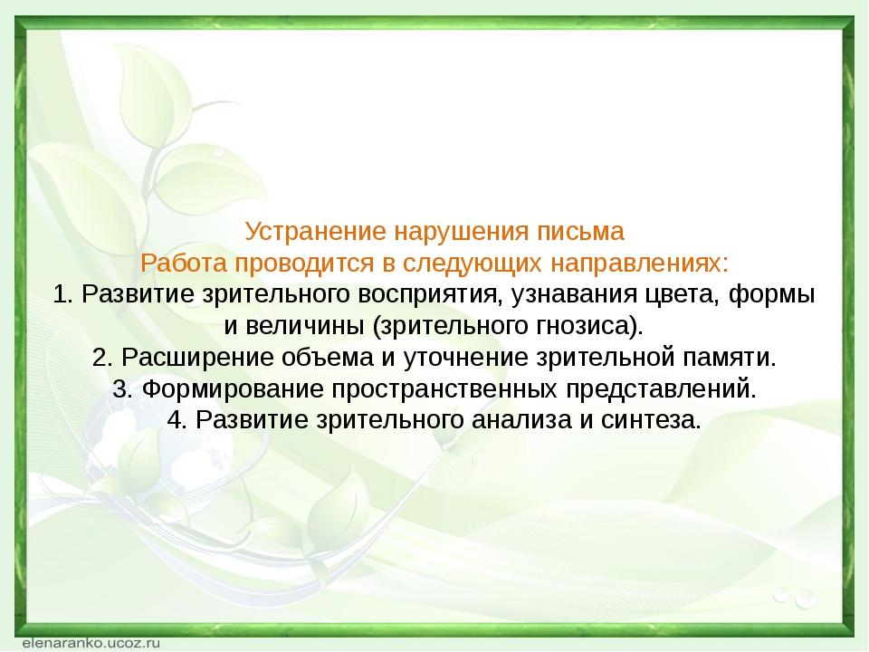 Устранение нарушения письма Работа проводится в следующих направлениях: 1. Ра...