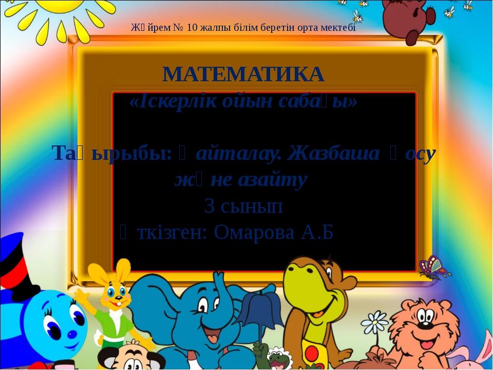 Жәйрем № 10 жалпы білім беретін орта мектебі  МАТЕМАТИКА «Іскерлік ойын...