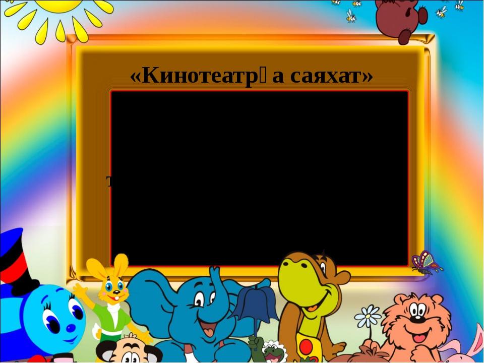 «Кинотеатрға саяхат» Тапсырма: Бір топ бала театрға барды. Әрқайсысында 500...