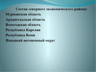 Состав северного экономического района: Мурманская область Архангельская обл