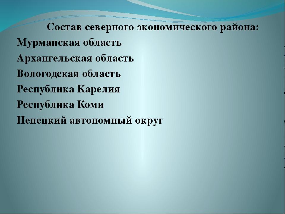 Состав северного экономического района: Мурманская область Архангельская обл...