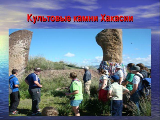 Культовые камни Хакасии