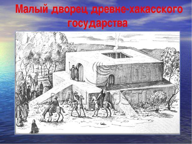 Малый дворец древне-хакасского государства