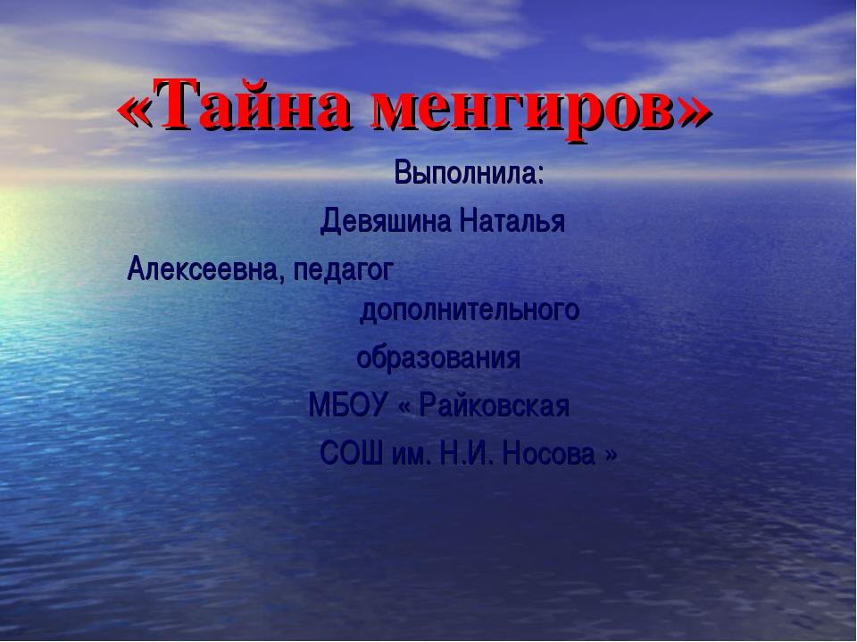 «Тайна менгиров» Выполнила: Девяшина Наталья Алексеевна, педагог дополнитель...