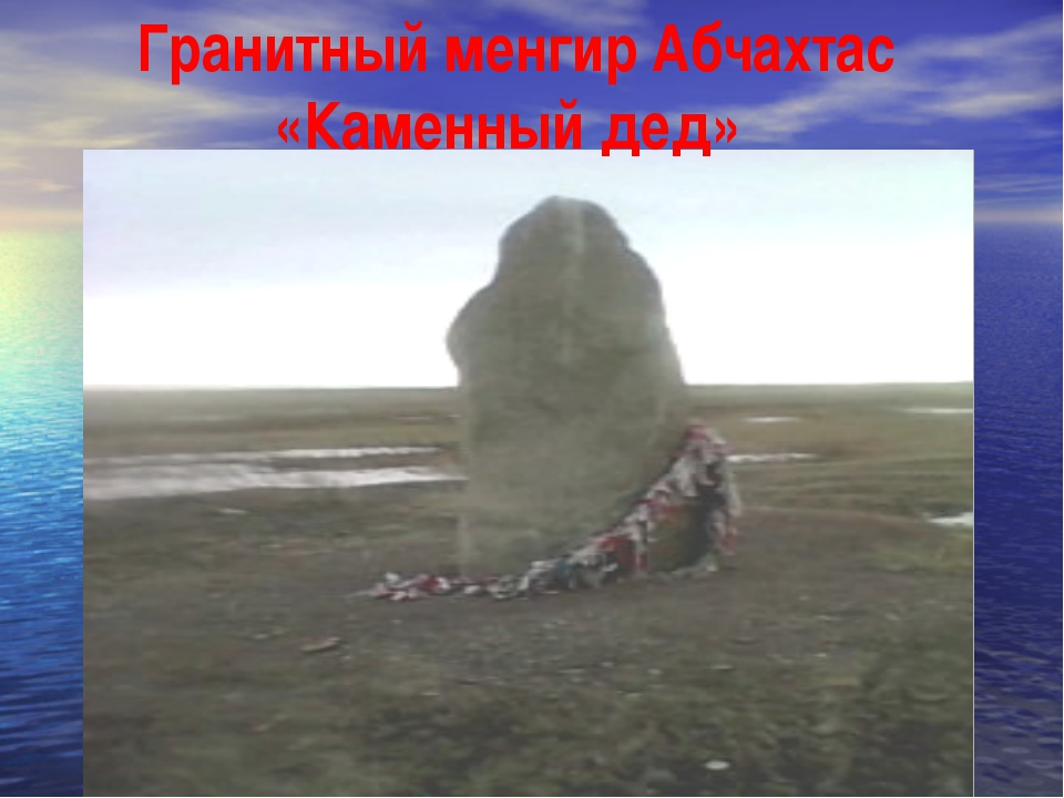 Гранитный менгир Абчахтас «Каменный дед»
