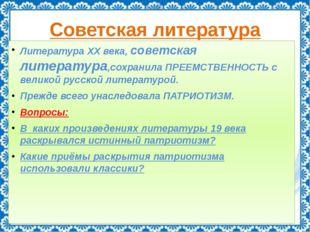 Советская литература Литература ХХ века, советская литература,сохранила ПРЕЕМ