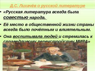 Д.С. Лихачёв о русской литературе «Русская литература всегда была совестью на