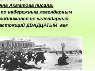 Первый рубеж ХХ века Первым рубежом ХХ века стала РЕВОЛЮЦИЯ 1905года. Анна Ах