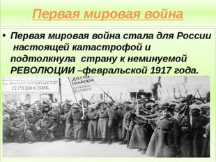 Первая мировая война Первая мировая война стала для России настоящей катастро