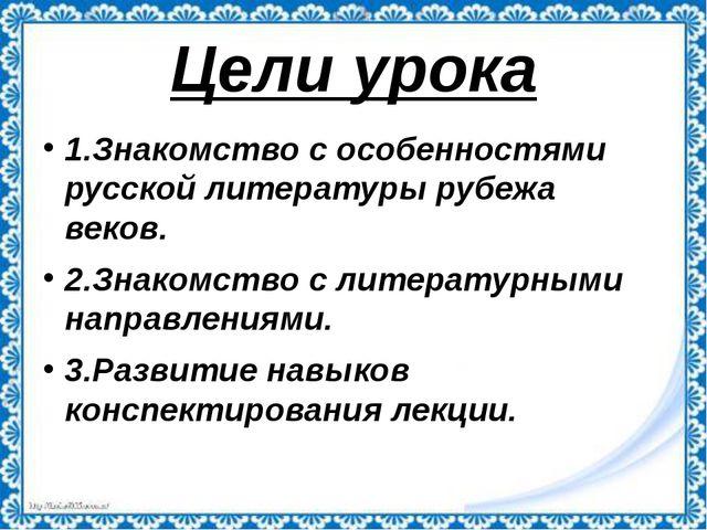 Цели урока 1.Знакомство с особенностями русской литературы рубежа веков. 2.Зн...