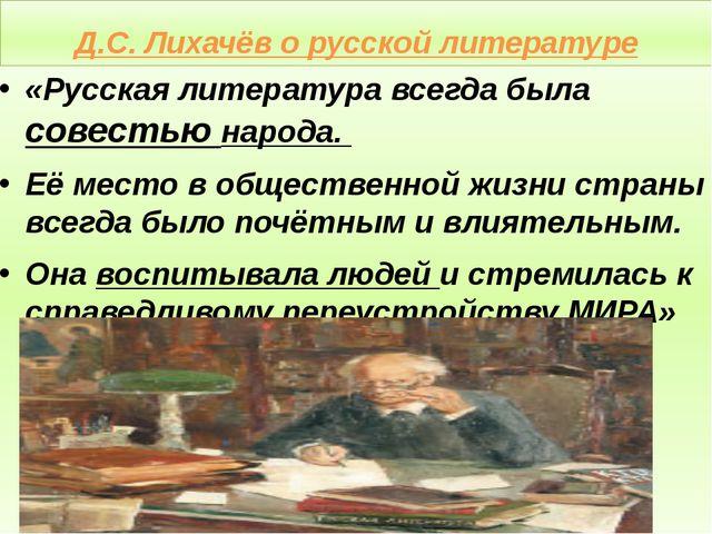 Д.С. Лихачёв о русской литературе «Русская литература всегда была совестью на...