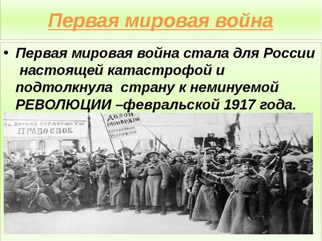 Первая мировая война Первая мировая война стала для России настоящей катастро...