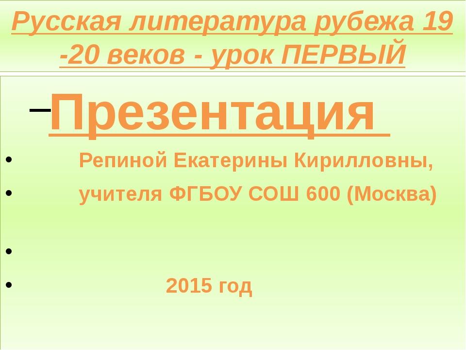 Русская литература рубежа 19 -20 веков - урок ПЕРВЫЙ Презентация Репиной Екат...