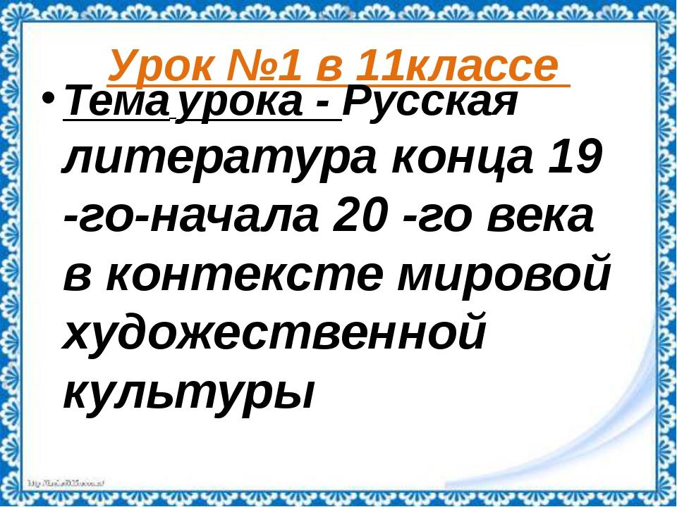 Урок №1 в 11классе Тема урока - Русская литература конца 19 -го-начала 20 -го...