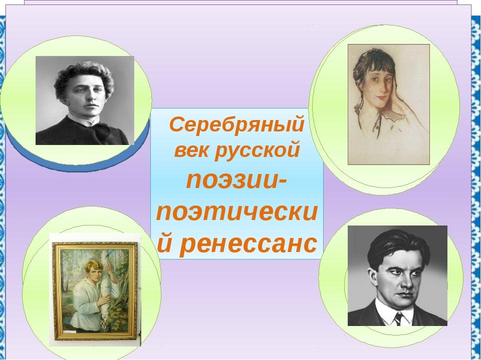 Серебряный век русской поэзии-поэтический ренессанс