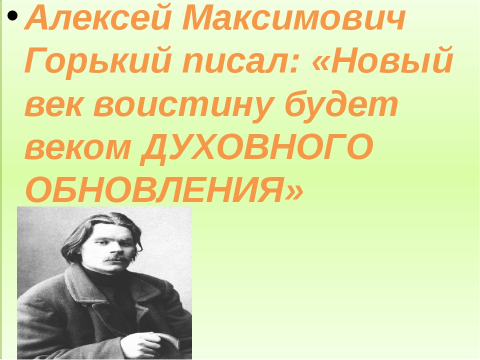Алексей Максимович Горький писал: «Новый век воистину будет веком ДУХОВНОГО...
