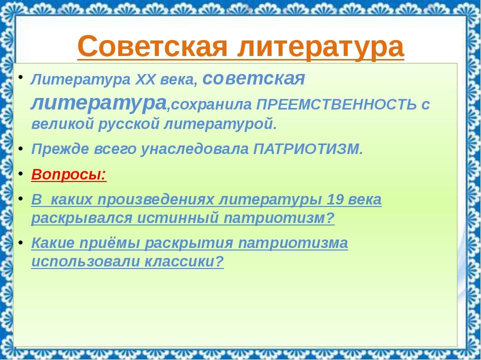 Советская литература Литература ХХ века, советская литература,сохранила ПРЕЕМ...