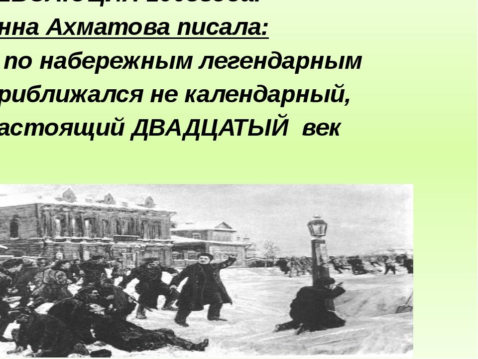 Первый рубеж ХХ века Первым рубежом ХХ века стала РЕВОЛЮЦИЯ 1905года. Анна Ах...