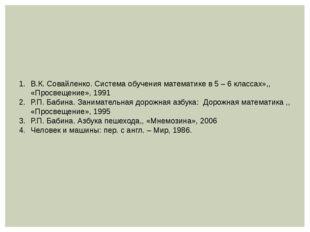 В.К. Совайленко. Система обучения математике в 5 – 6 классах»,, «Просвещение»