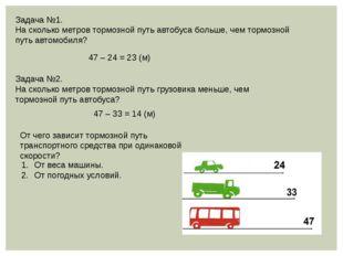 Задача №1. На сколько метров тормозной путь автобуса больше, чем тормозной пу