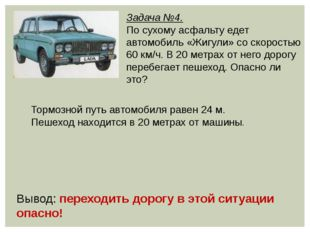 Задача №4. По сухому асфальту едет автомобиль «Жигули» со скоростью 60 км/ч.