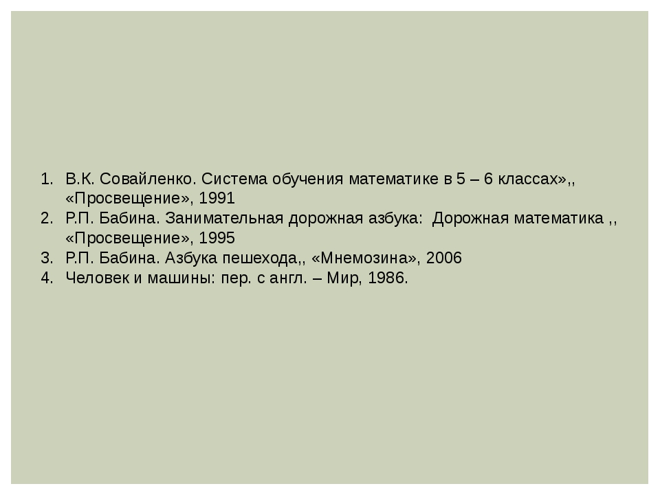 В.К. Совайленко. Система обучения математике в 5 – 6 классах»,, «Просвещение»...
