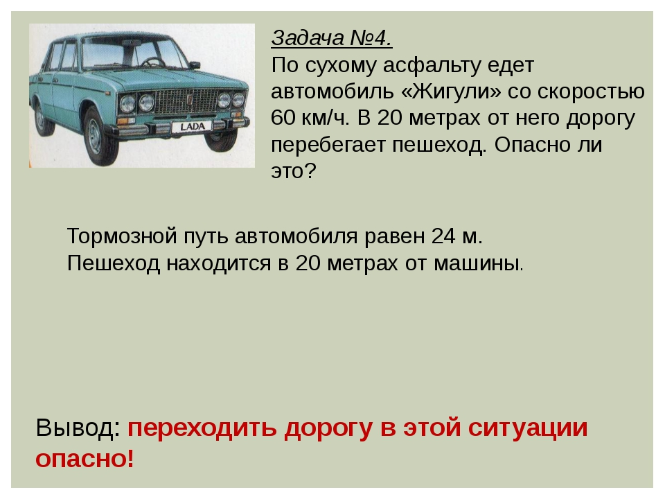 Задача №4. По сухому асфальту едет автомобиль «Жигули» со скоростью 60 км/ч....