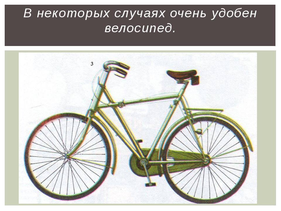 В некоторых случаях очень удобен велосипед.