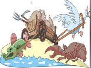 И вместе трое все в него впряглись; Из кожи лезут вон, а возу все нет ходу!