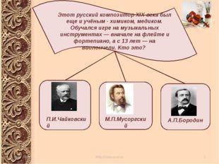 Этот русский композитор XIX века был еще и учёным - химиком, медиком. Обучал
