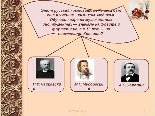 Этот русский композитор XIX века был еще и учёным - химиком, медиком. Обучал...