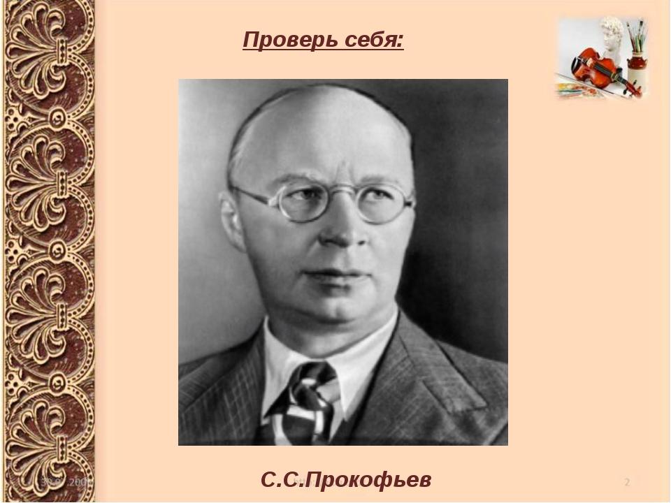 Проверь себя: С.С.Прокофьев